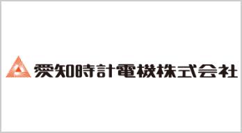 愛知時計電機株式会社