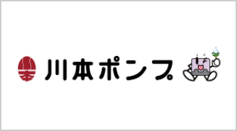 川本ポンプ